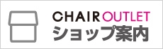 CHAIR OUTLET ショップ案内